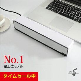 スピーカー PCスピーカー サウンドバー テレビ iPhone スマホ スピーカー 2.1ch TV 後付 有線 USB サウンド PC パソコン 大音量 高音質 おしゃれ