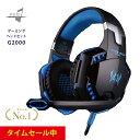【楽天ランキング1位獲得】G2000ゲーミングヘッドセット PS4 ヘッドセット ゲーム ヘッドホン マイク付き 高音質 有線…