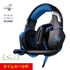 【楽天ランキング1位獲得】G2000ゲーミングヘッドセット PS4 ヘッドセット ゲーム ヘッドホン マイク付き 高音質 有線 スイッチ SWITCH フォートナイト Apex BO4 FPS LED PC