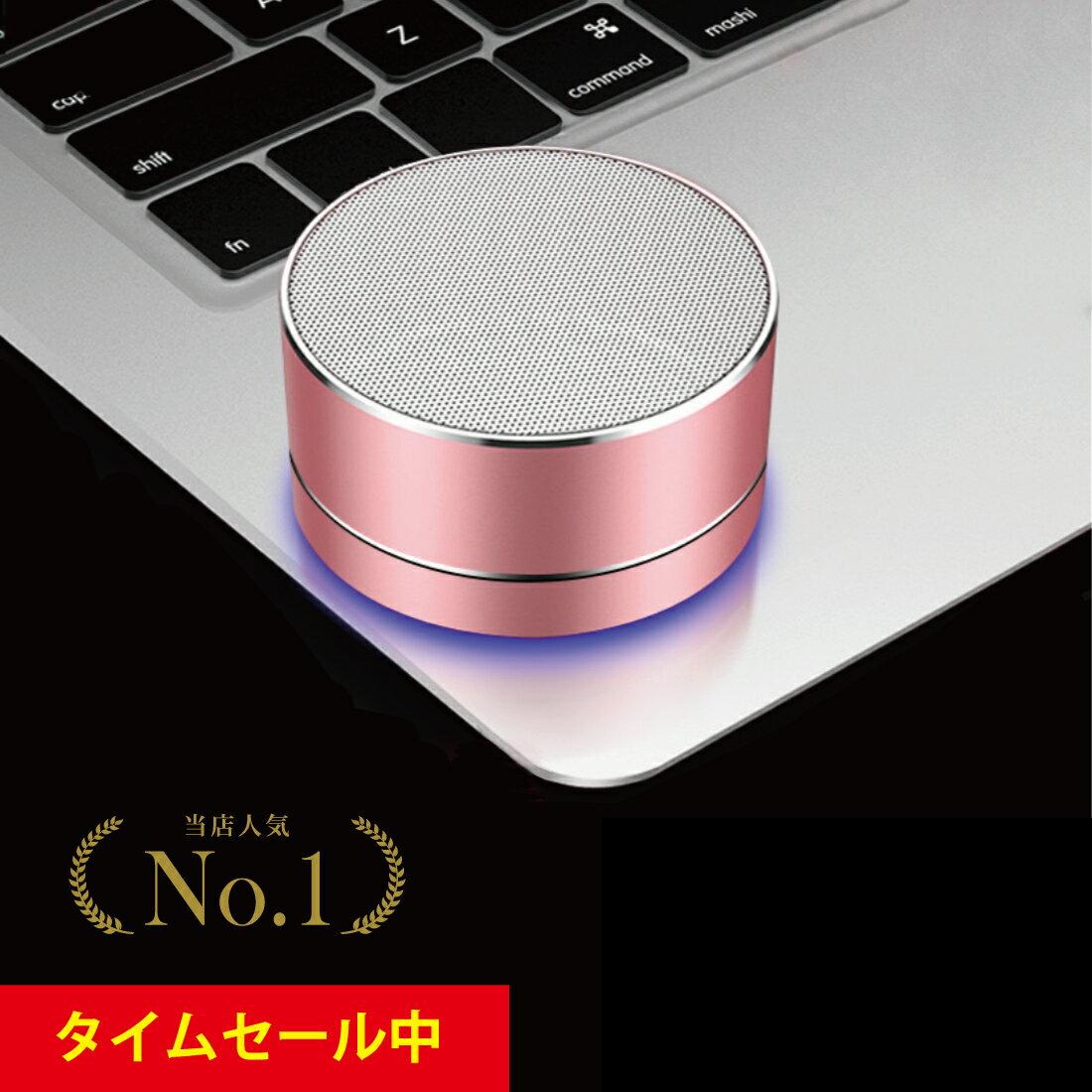 Bluetooth スピーカー 高音質 小型 重低音 iPhone スマホ ワイヤレス ステレオ ハンズフリー 大容量 3500mAh 高品質 おしゃれ