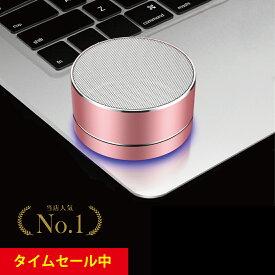 【楽天ランキング1位獲得】ブルートゥース Bluetooth スピーカー 高音質 おしゃれ かわいい 小型 重低音 iPhone スマホ ワイヤレス ステレオ ハンズフリー 大容量 3500mAh 高品質 かっこいい タブレット