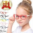 【楽天ランキング1位】JIS規格検査済 キッズ用ブルーライトカットメガネ PC眼鏡 伊達眼鏡 度なし クリアレンズ おしゃ…