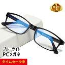 送料無料 ブルーライトカット PCメガネ 伊達眼鏡 度なし クリアレンズ おしゃれ パソコン 青色光カット 軽量 ウェリン…