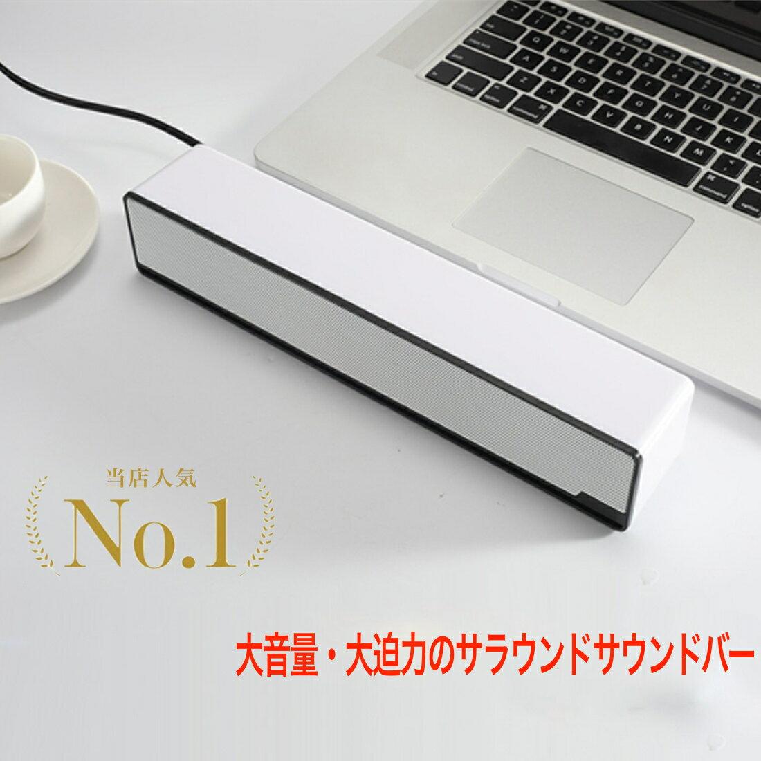 PCスピーカー サウンドバー テレビ iPhone スマホ スピーカー 2.1ch TV 後付 有線 USB サウンド PC パソコン 大音量 高音質 おしゃれ