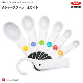 OXO メジャースプーン ホワイト キッチン用品・食器・調理器具 調理・製菓道具 計量・タイマー・温度計 計量スプーン