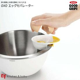 【OXO エッグセパレーター】キッチン用品・食器・調理器具 調理・製菓道具 調理器具 その他の調理器具 その他