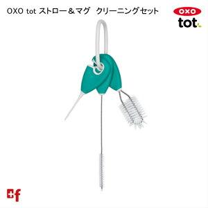 OXO tot オクソートット ストロー&マグクリーニングセット キッズ・ベビー・マタニティ 授乳用品・ベビー用食事用品 洗浄・消毒用品 哺乳びんブラシ