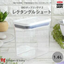 OXO オクソー ポップコンテナ2 レクタングル ショート キッチン用品 食器 調理器具 保存容器 調味料入れ 塩 コショウ入れ