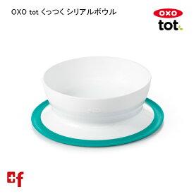 OXO oxo tot オクソートット くっつく シリアルボウル キッズ・ベビー・マタニティ・授乳用品・ベビー用食事用品・ベビー食器・プレート・ボウル