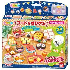 【送料無料】オリケシ フードなオリケシ スタンダードセット バンダイ おもちゃ プレゼント