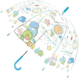 【送料無料】キャラクター子供ビニール傘 すみっコぐらし マリン 32432 ジェイズプランニング ギフト プレゼント