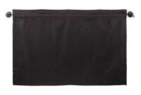 【送料無料】カーテン L BY-22 ブラック 2枚入り 520×800mm ナポレックス UV98%カット