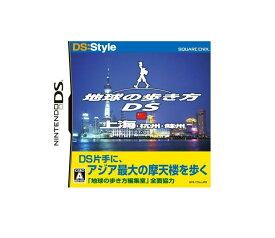 【送料無料】地球の歩き方DS 上海 DSソフト プレゼント