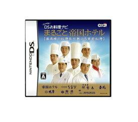 【送料無料】しゃべる!DSお料理ナビ まるごと帝国ホテルDSソフト プレゼント