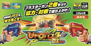 【送料無料】UFOバスターDXセット ハピネット[おもちゃ] プレゼント