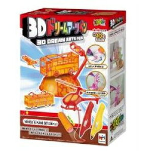 【送料無料】3Dドリームアーツペン ビークル&プレーンセット(2本ペン) メガハウス[おもちゃ] プレゼント