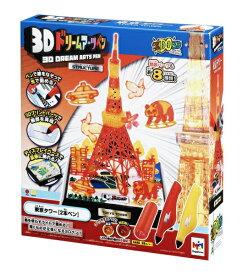 あす楽【送料無料】 3Dドリームアーツペン 東京タワー(2本ペン) メガハウス[おもちゃ] プレゼント