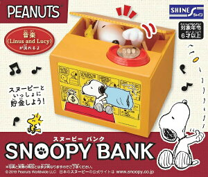 SNOOPYBANKスヌーピーバンクPEANUTSシャイン貯金箱クリスマスプレゼント