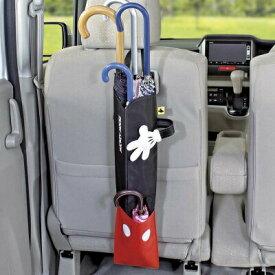 【送料無料】車用傘入れ アンブレラケース ミッキー WD-285 ディズニーカーグッズ ナポレックス プレゼント