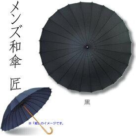 あす楽【送料無料】 メンズ和傘 匠 黒 JK-03 和傘 65cm 24本骨 サントス かさ プレゼント