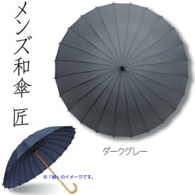 メンズ和傘 匠 ダークグレー JK-03 和傘 大きめ65cm 24本骨 サントス かさ プレゼント