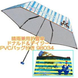 【送料無料】晴雨兼用折畳傘 ドナルド&デイジー PVCバッグ付き 98034 ジェイズプランニング 50cm かさ 折りたたみ傘 日傘 キャラクター傘 プレゼント 遮熱 遮光 熱中症対策