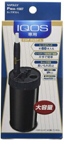 【送料無料】車用灰皿 IQOSスティックが80本入る大容量 ロングタイプでgloの吸い殻もOK ブラック Fizz-1087 ナポレックス プレゼント