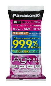 【ポイント最大26.5倍 ※要エントリー】消臭加工 紙パック AMC-HC12 掃除機用 交換用 パナソニック Panasonic