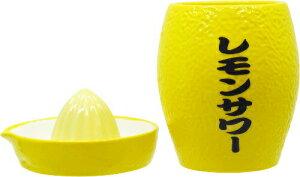 【送料無料】絞り器付きレモンサワータンブラー SAN3395 サンアート ギフト プレゼント