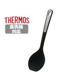 サーモス シリコーンクッキングスプーン KT-S001 BK ブラック シリコン レードル お玉 おたま ヘラ スパチュラ 食洗機対応 耐熱性