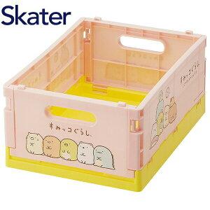 スケーター 折りたたみコンテナーS すみっコぐらし CTO1 おもちゃ箱 収納 コンテナボックス 片付け おもちゃ入れ 整理整頓 収納ボックス 折り畳み 持ち手
