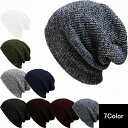 帽子 ニット帽 男女兼用 メンズ レディース ユニセックス 小物 シンプル 無地 防寒対策 あったか カジュアル 7カラー