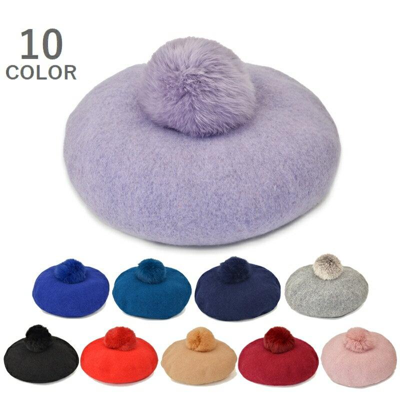送料無料 ベレー帽 ベーシック 定番 ファーポンポン付き プレーン ベレーキャップ シンプル 無地 ウール 秋冬 レディース 帽子 ぼうし マニッシュ 全10色