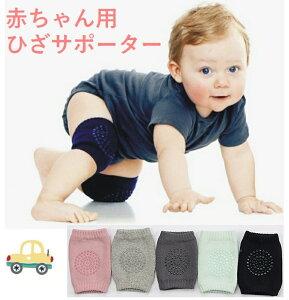 送料無料 赤ちゃん用 サポーター 膝あて 滑り止め付き ニーパッド ハイハイサポート ベビー シンプル 無地 コットン赤ちゃん用 サポーター 膝あて ひざあて 膝当て 滑り止め付き ニーパッド