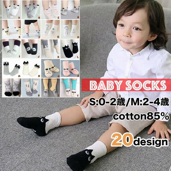子供用 赤ちゃん用 靴下 ソックス ショートソックス アニマルデザイン コットン 女の子 男の子 下着 くつ下 ベビー キッズ