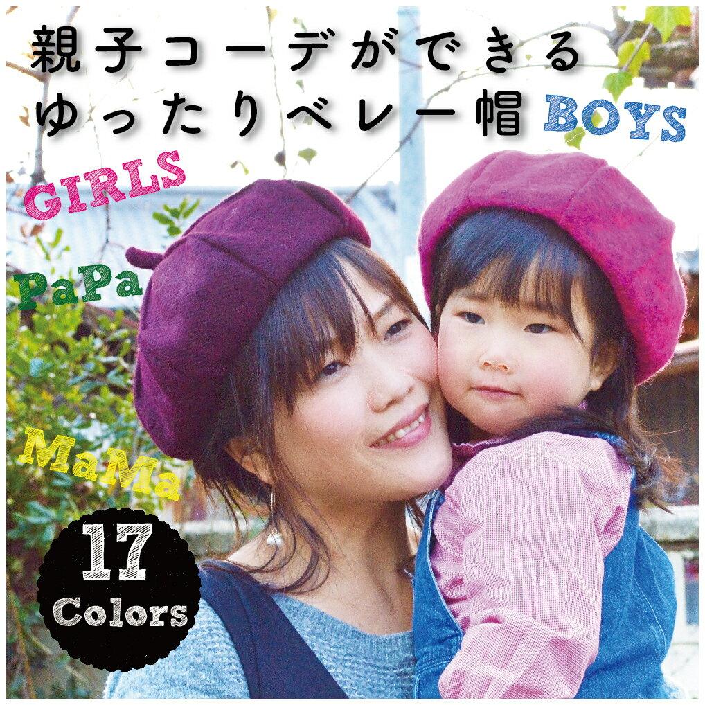 送料無料 親子コーデができるゆったりベレー帽 シック おしゃれ 可愛い こなれ カラバリ 秋 冬 男の子 女の子 パパ ママ 帽子