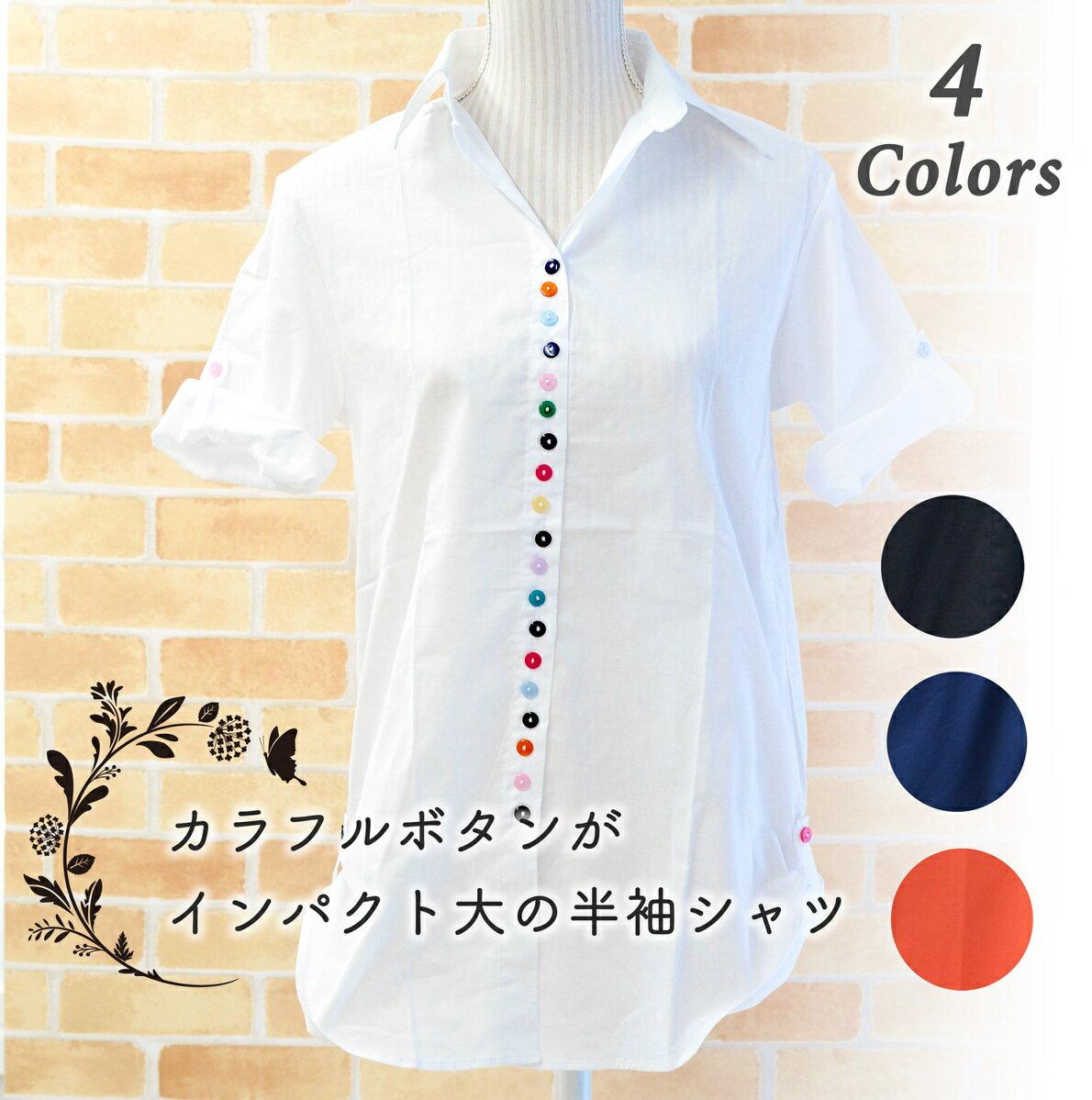 送料無料 カラフルボタンがインパクト大の半袖シャツ ブラウス 可愛い オシャレ 珍しい デザイン マルチカラー 目立つ シンプル 合わせやすい