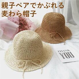 送料無料 麦わら帽子 ストローハット つば広帽 つば広ハット 子供用帽子 大人用 レディース 折りたためる 2タイプ 紫外線対策 リボン付き 親子ペア リゾート シンプル 無地