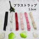 送料無料ブラジャーストラップ ブラストラップ ブラジャー肩紐 ベーシックカラー 1.5cm ストラップ 見せブラ ブラジャ…
