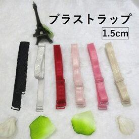 送料無料 ブラジャーストラップ ブラストラップ ブラジャー肩紐 ベーシックカラー 1.5cm ストラップ 見せブラ ブラジャーアクセサリー 下着 レディース インナー 調節可能