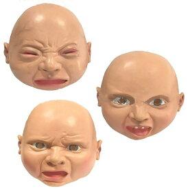 送料無料赤ちゃんマスク ラバーマスク なりきりマスク ベビーフェイスマスク ものまねマスク ハロウィン コスプレ イベント おもしろグッズ お祭り 仮装 お笑い ものまね 宴会