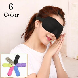送料無料立体型アイマスク 3D設計 軽量 男女兼用 睡眠 昼寝 安眠 快眠 旅行 マジックテープ 長さ調整可能 ヒョウ柄 かわいい シンプル アメニティ