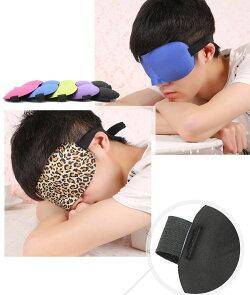 送料無料立体型アイマスク3D設計軽量男女兼用睡眠昼寝安眠快眠旅行マジックテープ長さ調整可能ヒョウ柄かわいいシンプルアメニティ