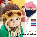 送料無料帽子 耳当て付き 裏地ボア 子供帽子 子供用帽子 ぼうし フリース 冬用 暖かい あったかい 防寒対策 パイロッ…