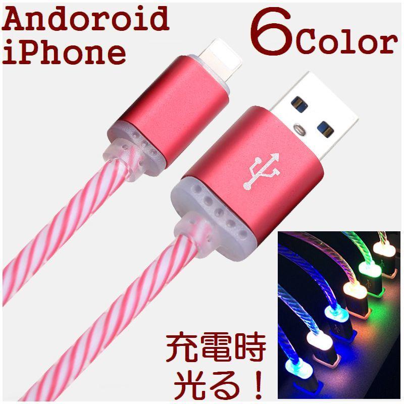 USB充電ケーブル 光る iPhone Android Micro USB Lightning MicroUSB Apple APPLE 充電用 データ転送用 スマートフォン アイフォン スマホ 1メートル 1m 断線しにくい 頑丈 かっこいい おしゃれ