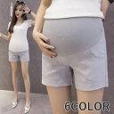 マタニティパンツ 妊婦パンツ ショートパンツ ショーパン 短パン 半ズボン 妊婦用 ボトムス レディース マタニティウ…