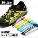 送料無料レースロック 靴ひも レースロック 靴紐 結ばない ほどけない 靴ひも シューレースロック レースロック靴紐 …