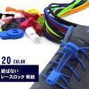 送料無料レースロック 靴ひも レースロック 靴紐 丸型 結ばない ほどけない 靴ひも シューレースロック レースロック…
