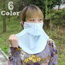 送料無料マスク付きネックカバー ネックカバー付きマスク UVカットマスク フェイスカバー レディース 冷感 メッシュ …