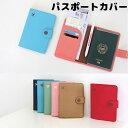 パスポートケース パスポートカバー パスポート入れ スキミング防止 スキミング予防 男女兼用 カードホルダー パスポ…